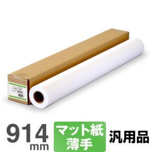 大判インクジェットロール紙 マットコート紙<薄手> 914mm×45M プロッター用紙|nakagawa-direct