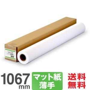 【日本製 工場直販】マットコート紙<薄手> 923A 1067mm×45M 大判インクジェットロール紙 プロッター用紙|nakagawa-direct