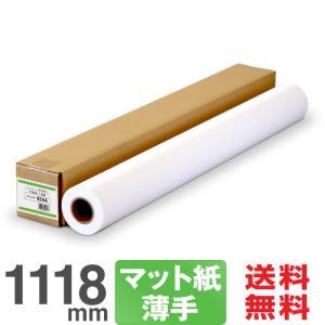 大判インクジェットロール紙 マットコート紙<薄手> 1118mm×45M プロッター用紙|nakagawa-direct