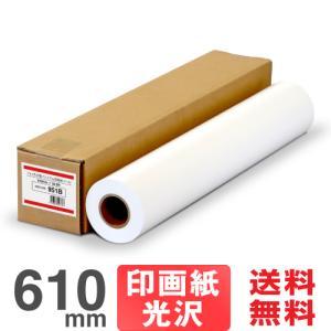 大判インクジェットロール紙 フォト光沢紙プレミアム 610mm×30.5M 印画紙ベース プロッター用紙|nakagawa-direct