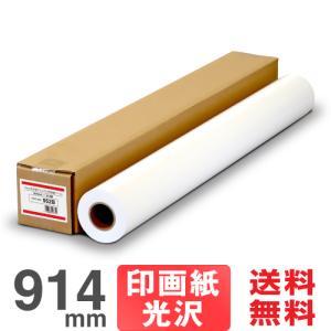 大判インクジェットロール紙 フォト光沢紙プレミアム 914mm×30.5M 印画紙ベース プロッター用紙|nakagawa-direct
