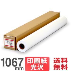 大判インクジェットロール紙 フォト光沢紙プレミアム 1067mm×30.5M 印画紙ベース プロッター用紙|nakagawa-direct