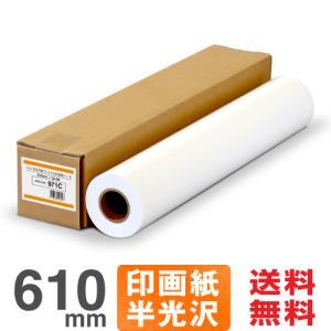 大判インクジェットロール紙 フォト半光沢紙プレミアム 610mm×30.5M 印画紙ベース プロッター用紙|nakagawa-direct