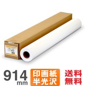 大判インクジェットロール紙 フォト半光沢紙プレミアム 914mm×30.5M 印画紙ベース プロッター用紙|nakagawa-direct