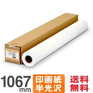 大判インクジェットロール紙 フォト半光沢紙プレミアム 1067mm×30.5M 印画紙ベース プロッター用紙|nakagawa-direct