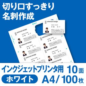 名刺用紙 CCマルチカード 10面 インクジェットプリンター専用 ホワイト A4 100シート 名刺カード 1,000枚|nakagawa-direct|02