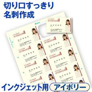 名刺用紙 CCマルチカード 10面 インクジェットプリンター専用 アイボリー A4 100シート 名刺カード 1,000枚|nakagawa-direct
