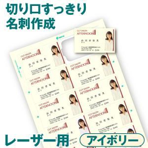 名刺用紙 CCマルチカード 10面 レーザープリンター対応 アイボリー A4 100シート 名刺カード 1,000枚|nakagawa-direct