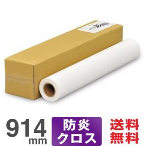 【日本製】セーレン 彩dex200 高発色防炎クロス HS12 914mm×20M HS030D/200-36 インクジェットクロス プロッター用紙|nakagawa-direct