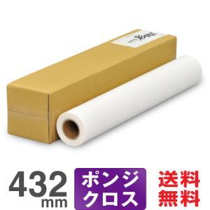 【日本製】セーレン 彩dex500 ポンジクロス HS30 432mm×20M HS021A/500-17 インクジェットクロス プロッター用紙|nakagawa-direct