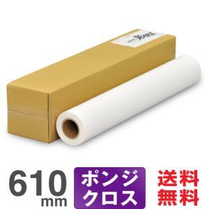 大判インクジェットロール紙 セーレン 彩dex500 ポンジクロス 610mm×20M HS021A/500-24 プロッター用紙|nakagawa-direct