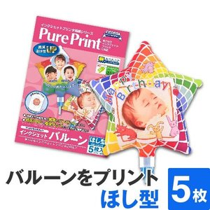 インクジェットバルーン ほし型 台紙A4 5枚 メール便指定で送料164円|nakagawa-direct
