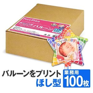 インクジェットバルーン ほし型 台紙A4 100枚|nakagawa-direct