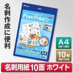 インクジェットClearCutマルチカード<ホワイト> A4 10シート メール便指定で送料164円|nakagawa-direct