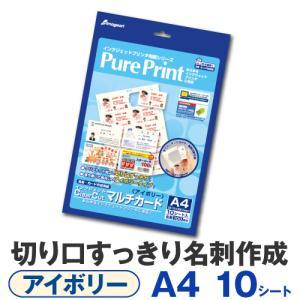 インクジェットClearCutマルチカード<アイボリー> A4 10シート メール便指定で送料164円|nakagawa-direct