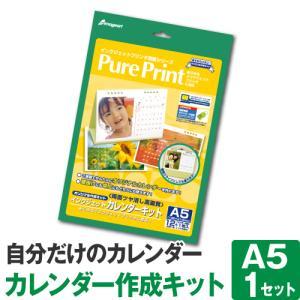 インクジェットプリンターで印刷できるオリジナルカレンダーの作成キット。  厚手マットタイプの用紙を採...