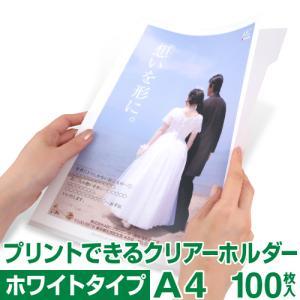 オンデマンドクリアーホルダー A4 ホワイト|nakagawa-direct