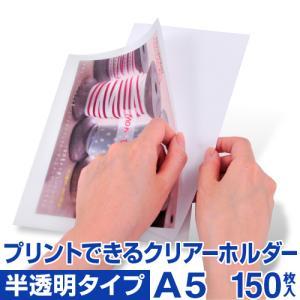 オンデマンドクリアーホルダー A5|nakagawa-direct