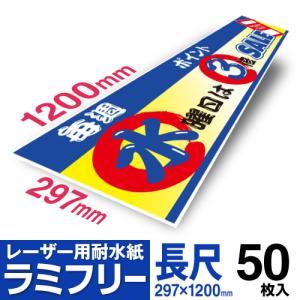 耐水紙 ラミフリー 297×1200 50枚|nakagawa-direct