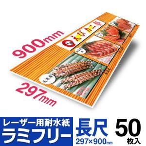 耐水紙 ラミフリー 297×900 50枚|nakagawa-direct