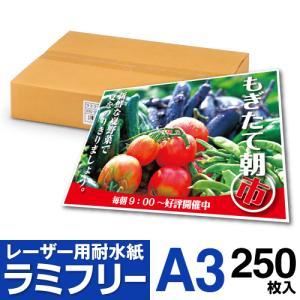 耐水紙 ラミフリー A3 250枚|nakagawa-direct