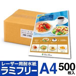 耐水紙 ラミフリー A4 500枚|nakagawa-direct