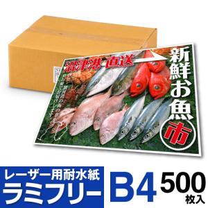 耐水紙 ラミフリー B4 500枚|nakagawa-direct