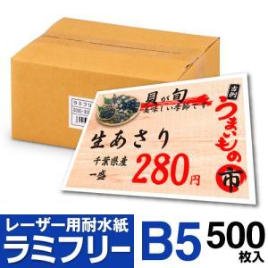 耐水紙 ラミフリー B5 500枚|nakagawa-direct