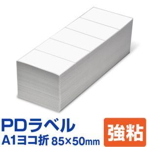 PDラベル A1ヨコ折 85×50mm 強粘タイプ 15,000枚 A 横|nakagawa-direct