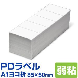 PDラベル A1ヨコ折 85×50mm 弱粘タイプ 15,000枚 A 横|nakagawa-direct