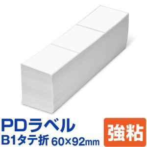 PDラベル B1タテ折 60×92mm 強粘タイプ 6,000枚 B 縦|nakagawa-direct