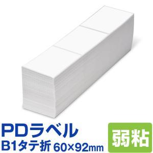 PDラベル B1タテ折 60×92mm 弱粘タイプ 6,000枚 B 縦|nakagawa-direct