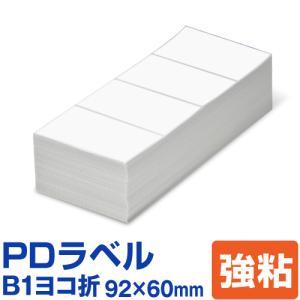 PDラベル B1ヨコ折 92×60mm 強粘タイプ 8,000枚 B 横|nakagawa-direct