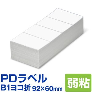 PDラベル B1ヨコ折 92×60mm 弱粘タイプ 8,000枚 B 横|nakagawa-direct