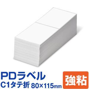 PDラベル C1タテ折 80×115mm 強粘タイプ 6,000枚 C 縦|nakagawa-direct