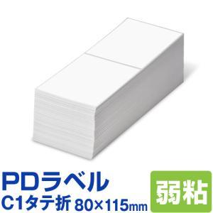 PDラベル C1タテ折 80×115mm 弱粘タイプ 6,000枚 C 縦|nakagawa-direct