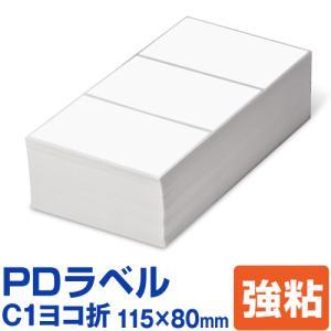 PDラベル C1ヨコ折 115×80mm 強粘タイプ 6,000枚 C 横|nakagawa-direct
