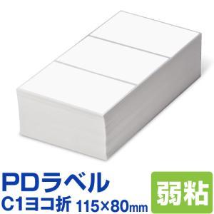 PDラベル C1ヨコ折 115×80mm 弱粘タイプ 6,000枚 C 横|nakagawa-direct