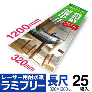 ステイショナリープリント 320長尺用紙 ラミフリー|nakagawa-direct