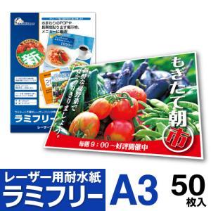耐水紙 ラミフリー A3 50枚|nakagawa-direct