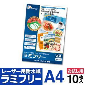 耐水紙 ラミフリー A4 10枚 お試しパック メール便指定で送料164円|nakagawa-direct