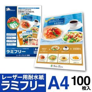 耐水紙 ラミフリー A4 100枚|nakagawa-direct
