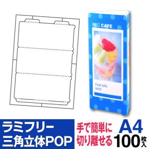 ラミフリー 三角立体POP 1面 A4 100シート|nakagawa-direct