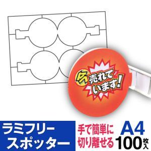 ラミフリー スポッター 2面 A4 100シート|nakagawa-direct