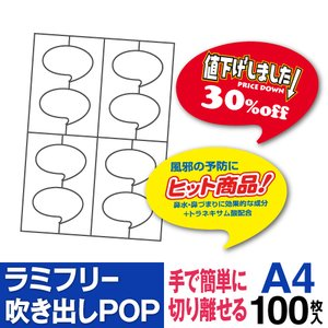 ラミフリー 吹き出しPOP 8面 A4 100シート|nakagawa-direct