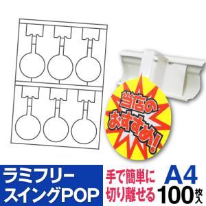 ラミフリー スイングPOP 6面 A4 100シート|nakagawa-direct