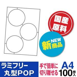 ラミフリー 丸型POP 3面 A4 100シート|nakagawa-direct