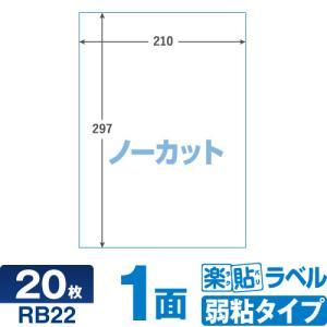 キレイにはがせる ラベルシール RB22 楽貼ラベル弱粘 1面 ノーカット A4 20枚 【メール便...