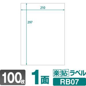 ラベルシール 楽貼ラベル 1面(ノーカット) A4 100枚 メール便指定で送料164円|nakagawa-direct