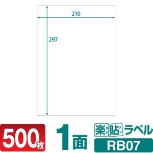 ラベルシール 楽貼ラベル 1面(ノーカット) A4 500枚|nakagawa-direct